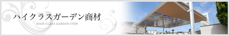 shikien_bn_item